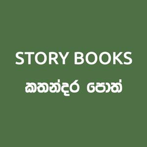 Sinhala Story Books for Grade 2